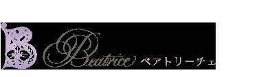 五反田でまつ毛エクステなら【口コミNo1】のBeatrice(ベアトリーチェ) ロゴ