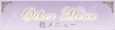 五反田でまつ毛エクステなら【口コミNo1】のBeatrice(ベアトリーチェ) メニュー