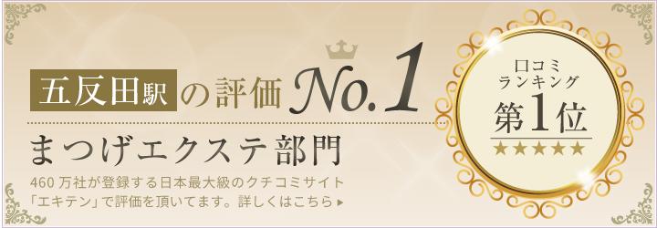 五反田駅まつ毛エクステ部門口コミNo1